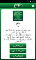 Screenshot of حافز السعودى