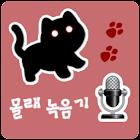 몰래 녹음기 icon