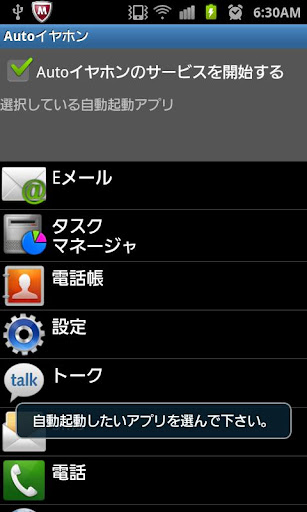 auto-earphone for android screenshot