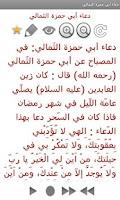 Screenshot of دعاء أبي حمزة