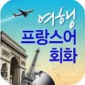 AE 여행 프랑스어회화 icon