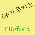 GFCappuccino Korean FlipFont icon
