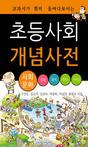 초등사회 개념사전_사회문화
