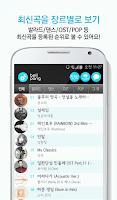 Screenshot of 벨팡(벨소리&컬러링&무료벨소리&문자음)