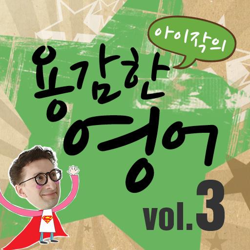 아이작의 용감한 영어3 教育 App LOGO-APP試玩