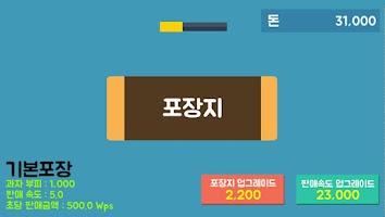 Screenshot of 대 포장시대