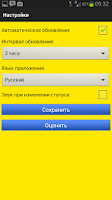 Screenshot of UkrPost: parcels