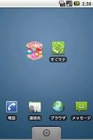 Screenshot of すぐマナ