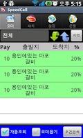 Screenshot of SpeedCall