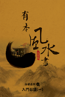 Screenshot of 有本風水書