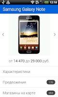 Screenshot of Товары Mail.Ru - сравните цены