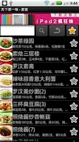 Screenshot of 天下第一味 - 素食