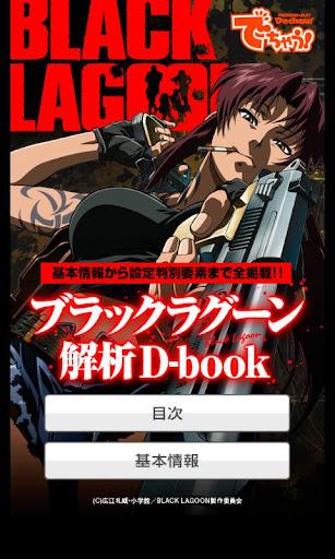 ブラックラグーン 解析D-book