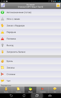 Screenshot of Infinity Taxi: Водитель