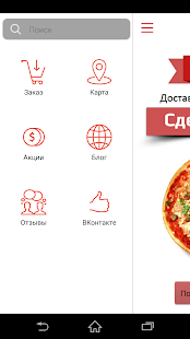 ПиццаШоп / PizzaShop - screenshot