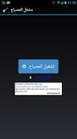 Screenshot of مشغل المصباح - الفلاش