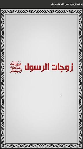Prophet Wifes - زوجات الرسول