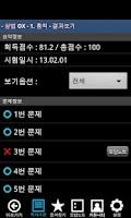 Screenshot of 상법 핵심판례지문 OX