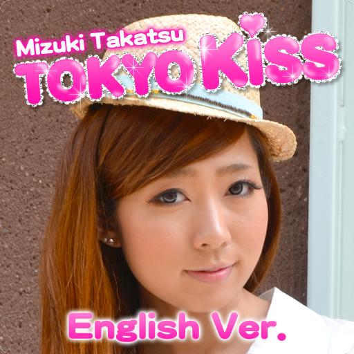 TokyoKiss-MizukiTakatsu LOGO-APP點子