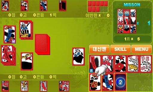 [무료]신맞고2011