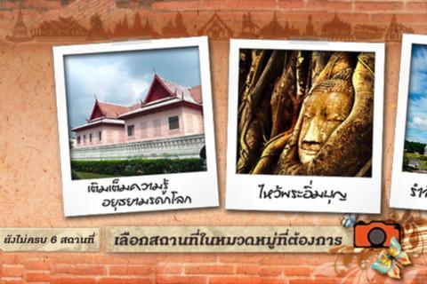 Chill in Ayutthaya