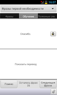 Russian<->Armenian Phrasebook - screenshot