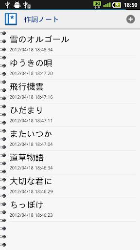 作詞ノート(メモ帳アプリ)