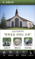Screenshot of 길진리생명교회