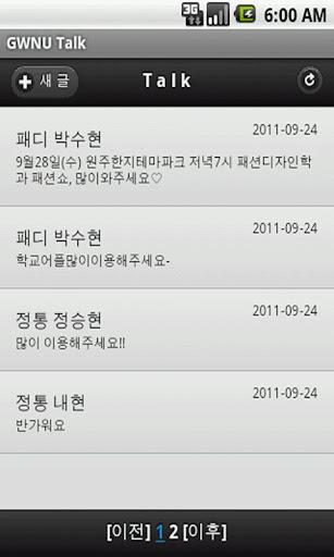 玩通訊App|강릉원주대학교 원주캠퍼스 Talk免費|APP試玩