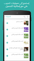 Screenshot of علي الجفري