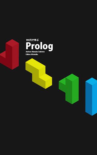 99円で学ぶ Prolog