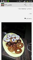 Screenshot of مطبخي