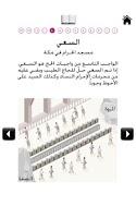 Screenshot of Bayyin Al Hajj