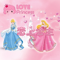 恋上公主 icon