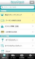 Screenshot of 周辺ナビ RecoCheck 地図&クーポン