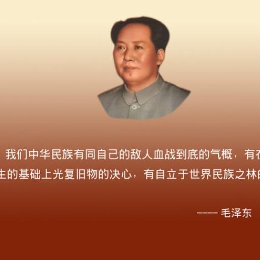 毛主席經典語錄 LOGO-APP點子