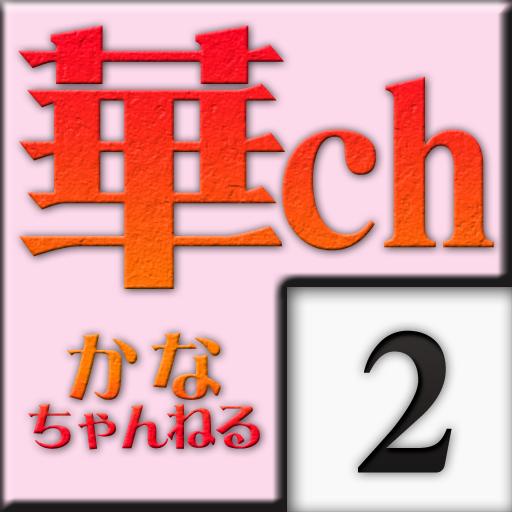假名的職業摔跤CH 2。 體育競技 App LOGO-APP試玩