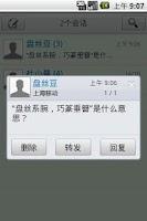 Screenshot of 归属地查询