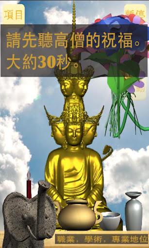 四面佛 Brahma 繁體版