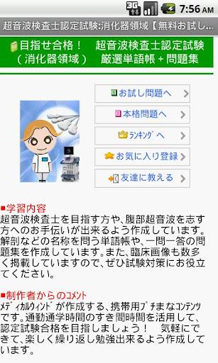 超音波検査士試験対策問題(消化器領域) free プチまな