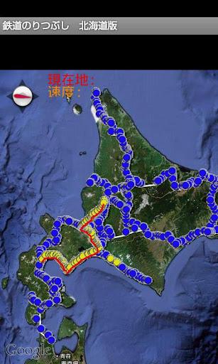 無料交通运输Appの鉄道のりつぶし 北海道版|記事Game