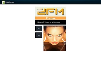 Screenshot of ZFM Russia