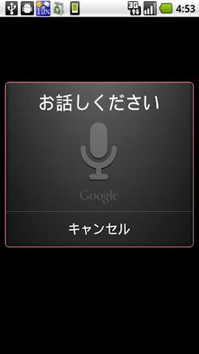 音声入力+α