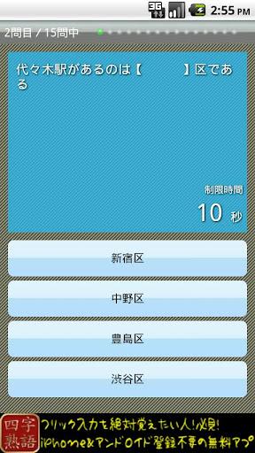 玩休閒App|関東路線クイズ免費|APP試玩