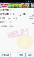 Screenshot of 救救我的錢!
