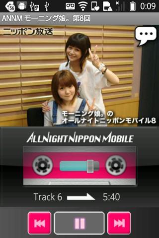 免費媒體與影片App|モーニング娘。のオールナイトニッポンモバイル 第8回|阿達玩APP