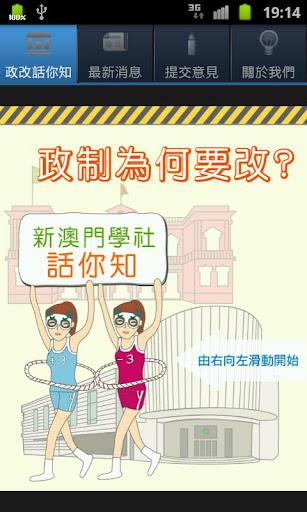 澳門政制 Political Reform in Macau