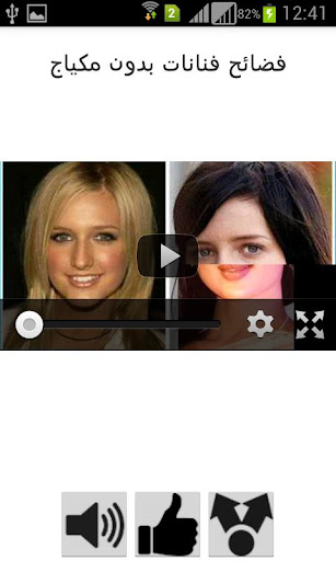 لوحات-فضائح-الممثلين for android screenshot
