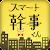 スマート幹事くん file APK Free for PC, smart TV Download