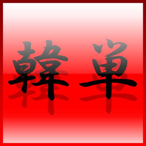 教育App|韓国語の単語練習帳 LOGO-3C達人阿輝的APP
